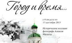 """""""Город и время"""" - 2015"""