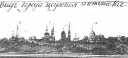 Царев город на Кокшаге: 425 лет в истории, православном служении и культуре нашего Отечества