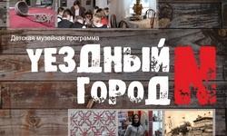 Музейные образовательные программы с этнокомпонентом для школьников