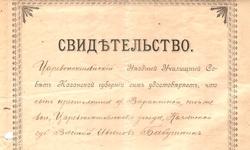 Мемориальная коллекция Б.В. Бабушкина в собрании Музея истории города Йошкар-Олы
