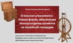 В поисках утраченного: Новые формы реализации этнокультурных проектов на музейной площадке