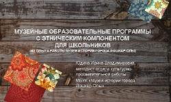 Музейные образовательные программы с этнокомпонентом для школьников.
