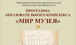 """Программа образовательного комплекса """"Мир музея"""""""