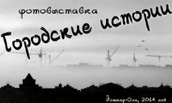 """""""Городские истории"""" - 2014"""