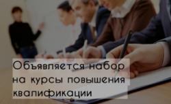 """Курсы """"Основы православного экскурсоведения"""""""