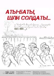"""""""Аты-баты, шли солдаты"""""""