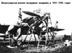 Ленинградская военно-воздушная академия в 1941-1945 годы