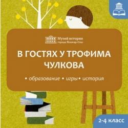 В гостях у Трофима Чулкова