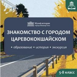 Знакомство с городом Царевококшайском