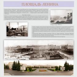 """Передвижная выставка """"Йошкар-Ола. Меняемся на глазах"""""""