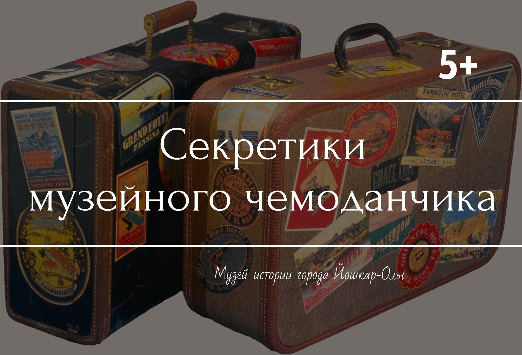 Секретики музейного чемоданчика