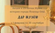 Акция «Дар музею»