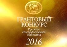 Конкурс на соискание грантов Русского географического общества