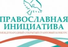 Победители международного конкурса «Православная инициатива» в Марий Эл