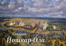"Фотопрезентация ""Старый город"""