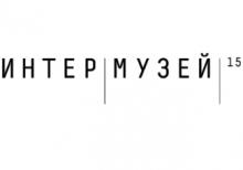 Интермузей-2015