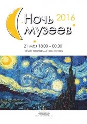 """Акция """"Ночь в музее"""" в городе Йошкар-Оле"""