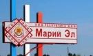 Марий Эл в ТОПе-20 популярных регионов России