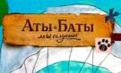 """""""Аты-баты, мы солдаты!"""""""