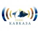 VI Всероссийский радиофестиваль «Голос Кавказа»