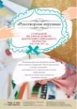 """Открытие выставки """"Рукотворная игрушка"""""""