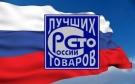 «100 лучших товаров России»