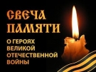 Городская свеча памяти передана Музею истории города Йошкар-Олы