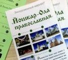"""""""Йошкар-Ола православная"""""""