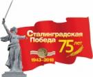 Мероприятие посвященное 75-летию Сталинградской битвы