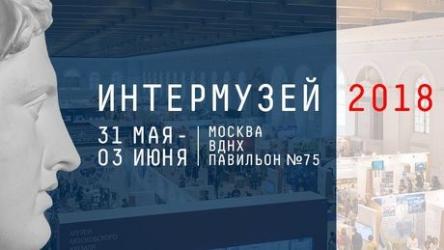 """Музей истории города снова участвует в """"Интермузее"""""""