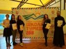 III Всероссийская молодежная школа туризма