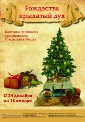 """""""Рождества крылатый дух"""""""