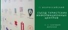 ТИЦ г. Йошкар-Олы на Всероссийском съезде ТИЦев