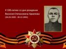К столетию Василия Степановича Архипова