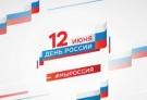 Йошкар-Ола присоединилась к акции #МыРоссия