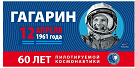 «Я на улице Гагарина!»