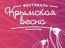 «Йошкар-Ола — Симферополь мост дружбы»